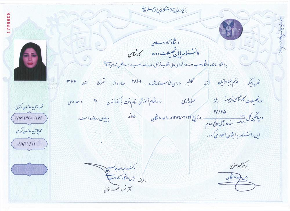 خواص حروف 28 گانه ابجد نمونه مدرک لیسانس دانشگاه آزاد تهران جنوب