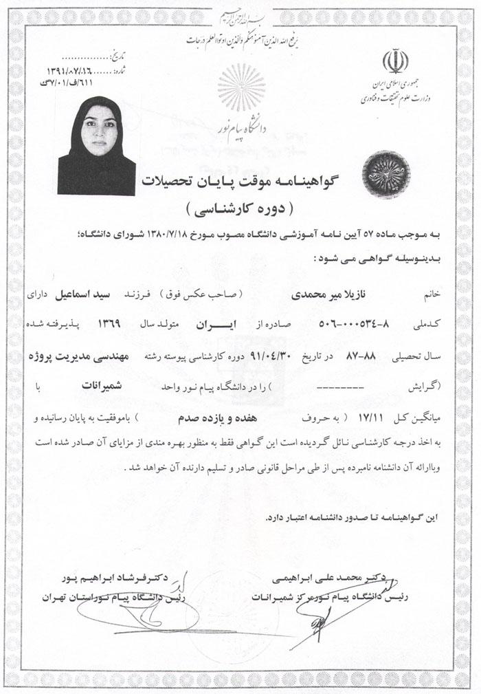 گرفتن مجوز قلیان نمونه مدرک لیسانس دانشگاه آزاد تهران جنوب